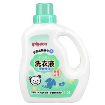贝亲婴儿酵素洗衣液清新果香1.5L*2桶MA116