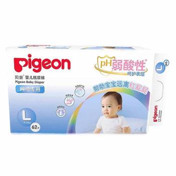 贝亲婴儿纸尿裤(PH弱酸性)L-62片MA87