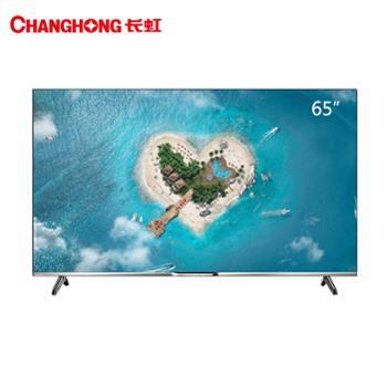 长虹/CHANGHONG65英寸超薄32GB语音物联智能液晶平板电视机65D7PPRO