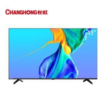 长虹/CHANGHONG43英寸智能语音全面屏平板液晶LED电视机43D5PF