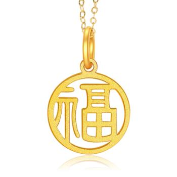 钻金森3D硬金黄金福字牌手链项链