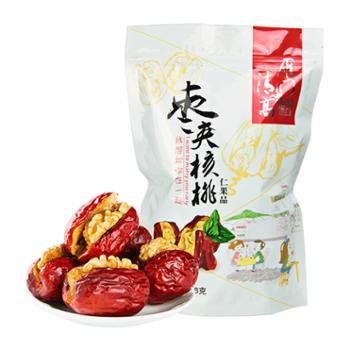 雁门清高枣夹核桃仁258g