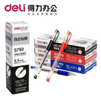 得力6600中性笔12支装0.5mm