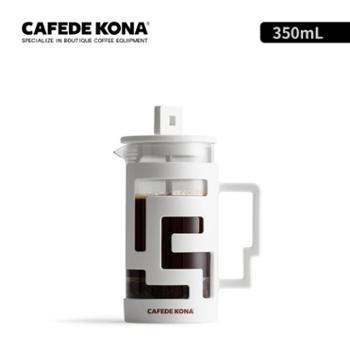 CAFEDE KONA法压壶 家用玻璃 咖啡壶 冲茶器 法式滤压壶300-800ml