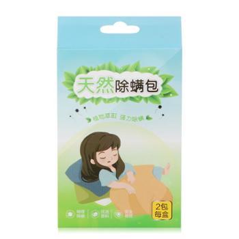除螨虫贴包喷雾剂中草药祛防杀去螨虫垫贴床上用品家用驱虫神器