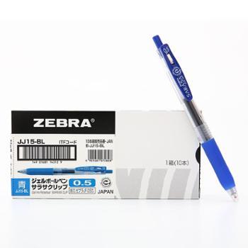 日本ZEBRA斑马JJ15按动中性笔学生用黑红签字水性笔文具用品0.5mm