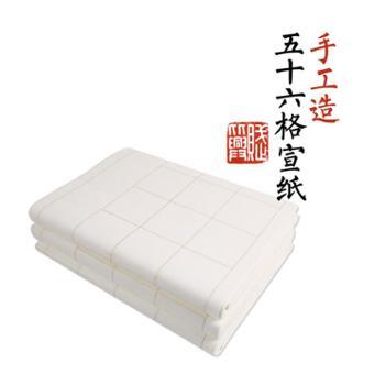 赋比兴宣纸 56格方格带落款 大楷书法练习安徽泾县四尺对开半生熟