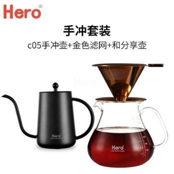 Hero咖啡滤网不锈钢滤网手冲咖啡套装玻璃分享壶套装