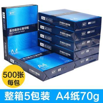 A4打印复印纸70g白印复印纸办公用品5包2500张整箱