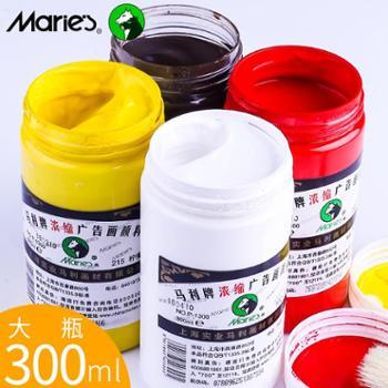 马利牌300ml浓缩罐装水粉画颜料大瓶