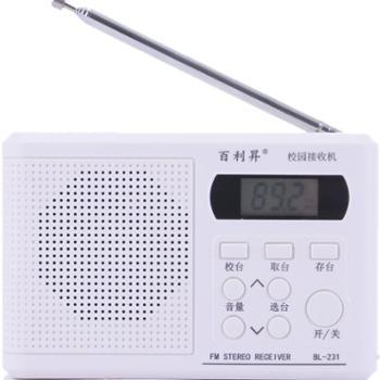 百利英语四级听力收音机4级四六级大学A级B级考试高考调频收音机