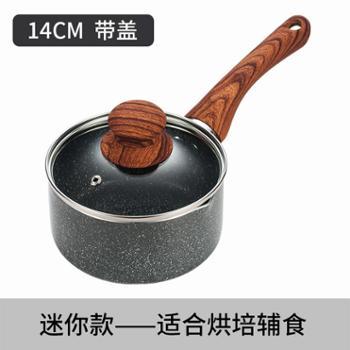 麦饭石奶锅不粘锅小汤锅宝宝辅食锅煮泡面牛奶锅迷你锅燃气电磁炉