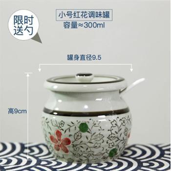 和风四季调料盒釉下彩盐罐油罐厨房日式调味罐调料罐瓶陶瓷辣椒罐