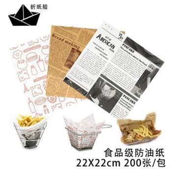英文报纸防油纸烘焙纸吸油纸 厨房 油炸垫纸食品面包装纸小吃用纸