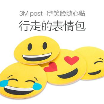 3M报事贴post-it创意可爱卡通Q版大号笑脸贴纸彩色便利贴