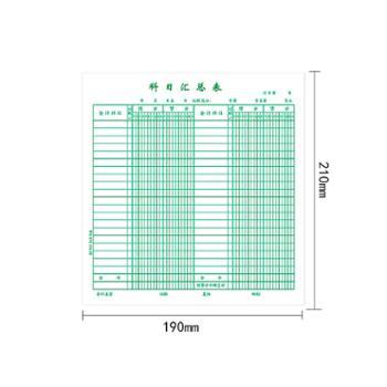 科目汇总表强林316-20会计报表通用报表会计用品