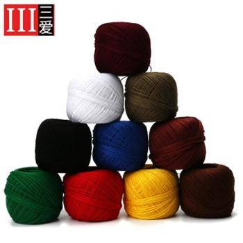 三爱 家用手缝线手工DIY制作缝纫套装粗线线团彩色棉线