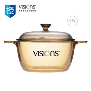 康宁VisionsVS-1.5晶彩透明锅1.5L