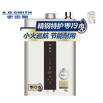 史密斯(A.O.SMITH)16升燃气热水器家用智能静音零冷水JSQ31-VJSX(天然气)