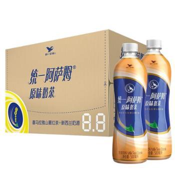 统一阿萨姆原味奶茶15瓶整箱装500ml