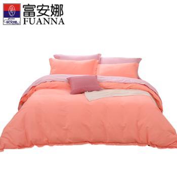 富安娜四件套全棉纯棉素提床上用品1.8m床双人简约床品床单被套慢享系列
