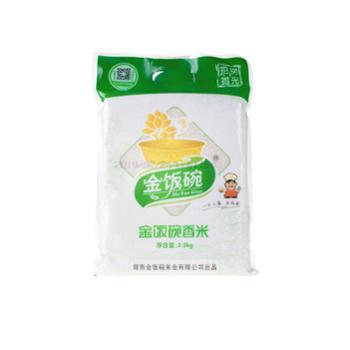 金饭碗 金饭碗香米 2.5kg