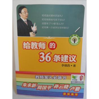 李镇西给教师的36条建议 图书 中小学教辅 教育理论/教师用书