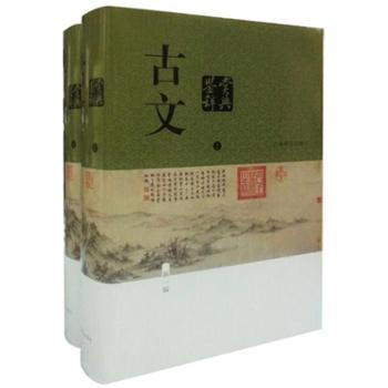 古文鉴赏辞典上下册(新一版) 文学 文学评论与鉴赏
