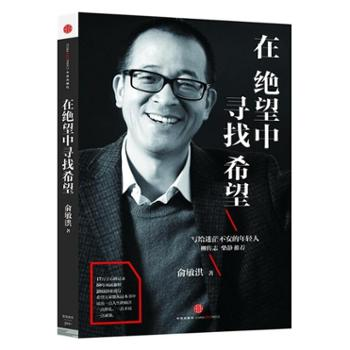 在绝望中寻找希望:俞敏洪写给迷茫不安的年轻人 图书 成功/励志 成功/激励