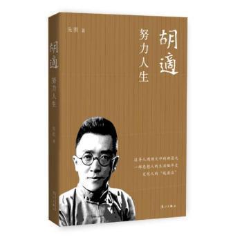 胡适:努力人生 图书 传记 国学大师 书