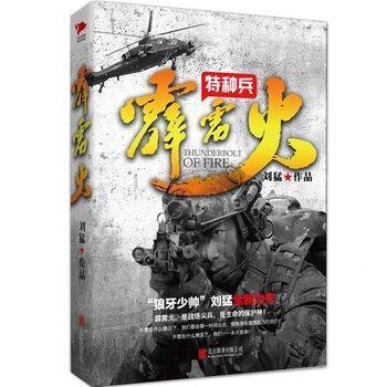 刘猛作品:特种兵之霹雳火 军事 小说