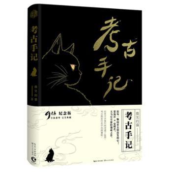 考古手记 青春文学 悬疑/惊悚
