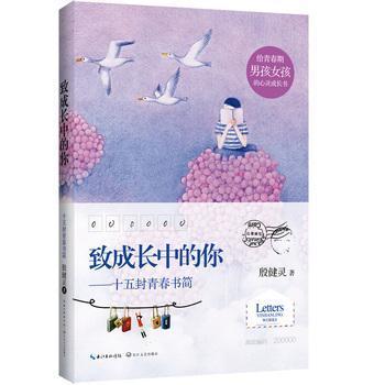 致成长中的你——十五封青春书简——2015中国好书 图书