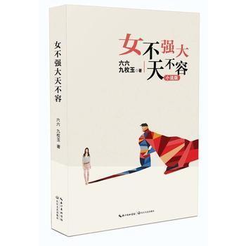 女不强大天不容(六六最新小说) 小说 情感女性