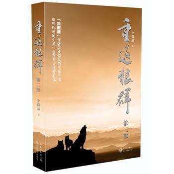 重返狼群(第二部) 新书畅销 小说 情感