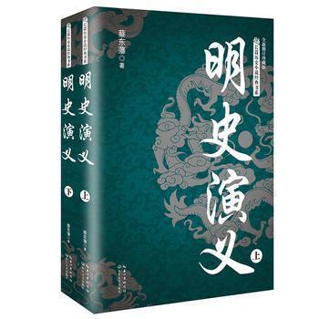 明史演义(全二册)(长篇历史小说经典书系)图书* 新书畅销