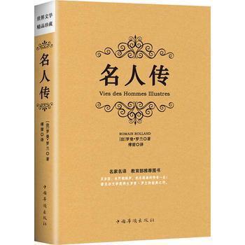 名人传罗曼罗兰经典作品傅雷译杨绛先生生前推荐