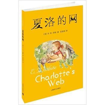 夏洛的网 平装 少儿书籍 儿童文学