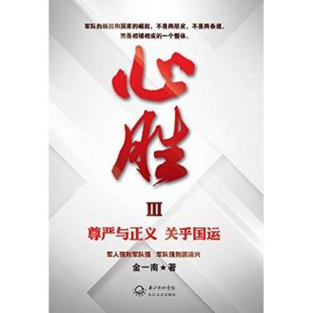 心胜3:尊严与正义 关乎国运 金一南 长江文艺出版社 政治