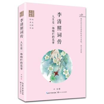 李清照词传:人生是一场绚烂的花事 文学 中国古诗词 长江文艺出版社 平阳