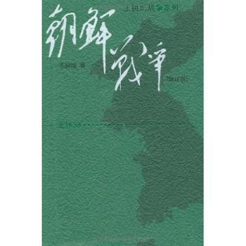 朝鲜战争(修订版)王树增 文学 纪实文学 人民文学出版社