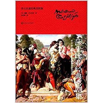 莎士比亚经典喜剧集畅销书籍