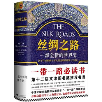 丝绸之路:一部全新的世界史畅销图书