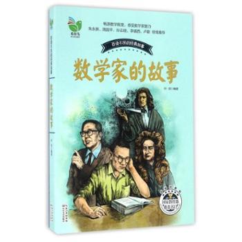 数学家的故事(孙剑) 儿童文学 图书*