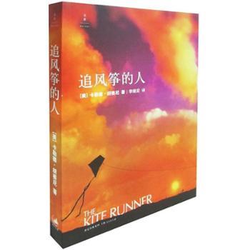 追风筝的人 年度畅销书籍