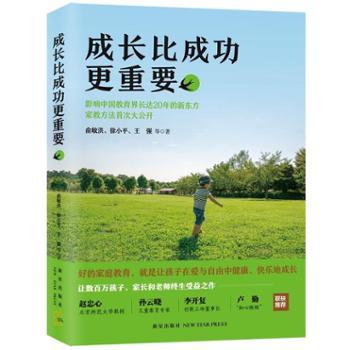 成长比成功更重要(俞敏洪、徐小平写给天下父母的家教书)