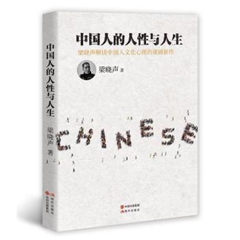 中国人的人性与人生 梁晓声2017年重磅新作,深度解剖当代中国人的文化心理与国民性
