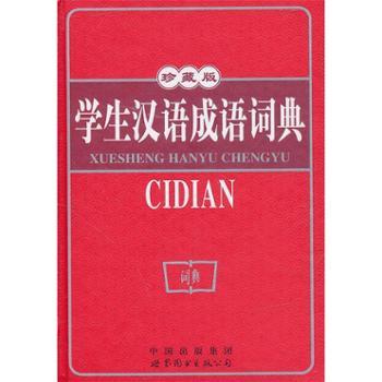 学生汉语成语词典(珍藏版)