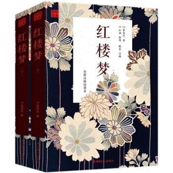 红楼梦-(全两册)-全新注释绘图本 畅销书籍 名著作品