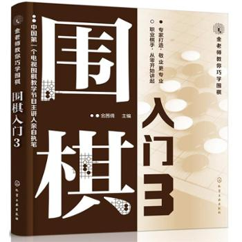 围棋入门-金老师教你巧学围棋-3 畅销图书(全三册)